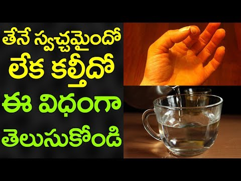 How to find Fake Honey Or Real Honey | Health Tips | VTube Telugu