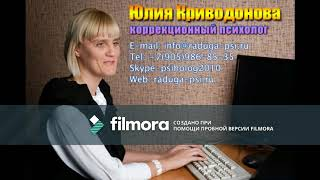 Юлия Криводонова. Создание инклюзивной среды в условиях общеобразовательной школы
