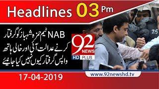 News Headlines   3:00 PM   17 April 2019   92NewsHD
