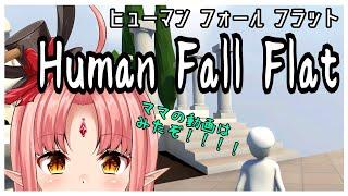HUMAN_fall_flat #ヒューマンフォールフラット ゲームする~! コウモリさんから以前いただいた「ヒューマンフォールフラット」で遊びます!!...