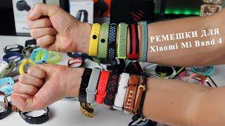 лучшие ремешки для Xiaomi Mi Band 4 с Aliexpress