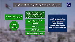 نتائج مراجعة صندوق النقد الدولي الأخيرة لأداء الاقتصاد الأردني (26/11/2019)