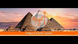 Погода в Египте зимой Шарм эль Шейх Честные отзывы от Аллы Глывы