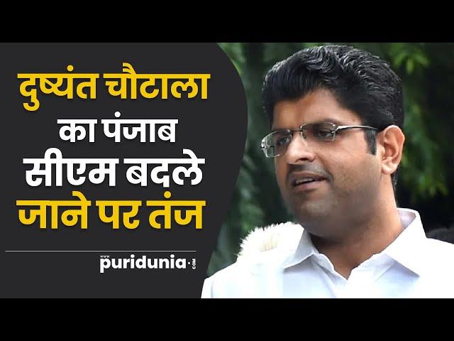 Punjab CM बदले जाने पर Dushyant Chautala ने कसा तंज