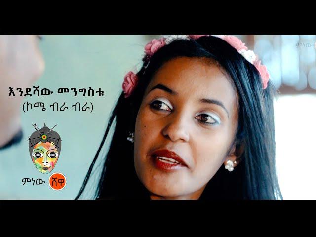 Endeshaw Mengistu (Kome Birra) እንደሻው መንግስቱ (ኮሜ ብራ ብራ) - New Ethiopian Music 2021(Official Video)