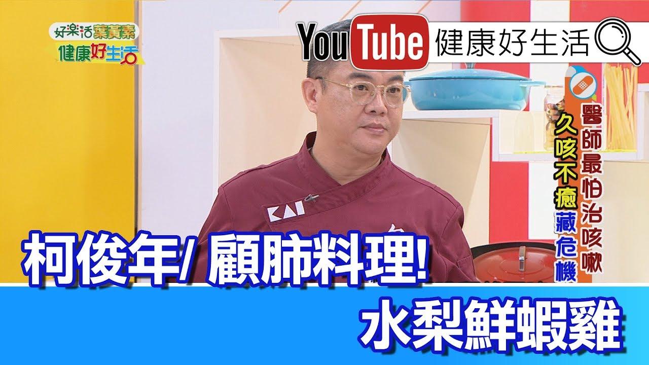 *柯俊年:水梨鮮蝦雞 【健康好生活】 - YouTube