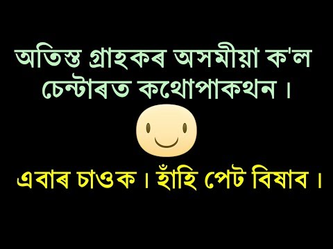 Varry funny Assamese call center girl