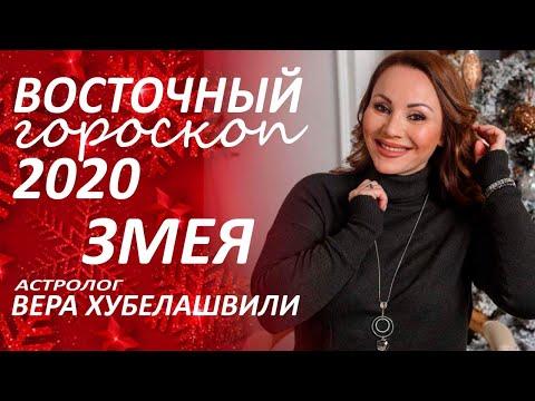 ✴️ Восточный #гороскоп2020 ЗМЕЯ. Глобальные перемены с первых дней... #астролог Вера Хубелашвили