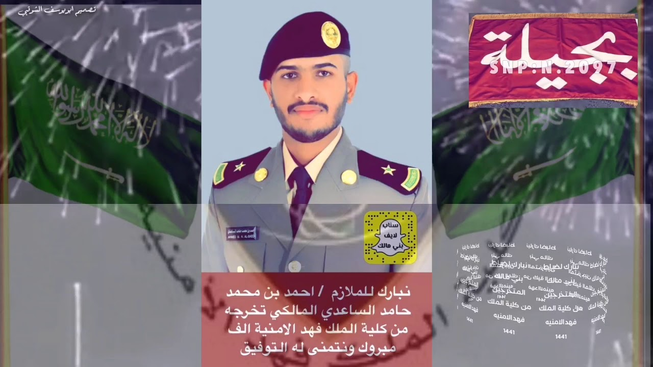 نبارك لضباط بني مالك المتخرجين من كلية الملك فهد الأمنية هذا العام 1441 Youtube