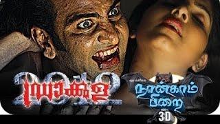 new tamil movie Nankam Pirai |  Nankam Pirai | Dracula malayalam dubbing | Full Tamil horror  Movie