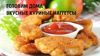 Как приготовить вкусные куриные НАГГЕТСЫ ДОМА/ Простой РЕЦЕПТ