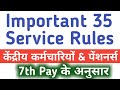 7th Pay Important Service/Pension Rules for Employees & Pensioners #FRSR  #Service Rules