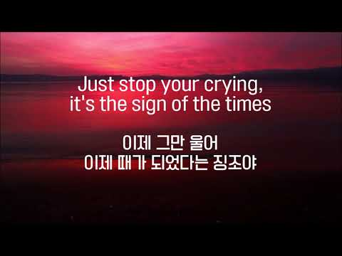 Harry Styles - Sign of the Times 한국어 자막해석가사