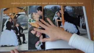 свадебная фотокнига wedding photo book (принтбук)