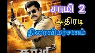 Saamy 2 review திரைவிமர்சனம்