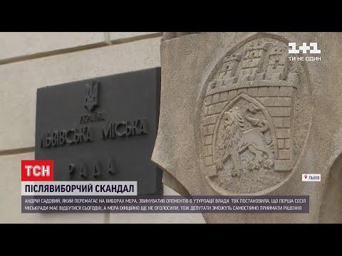 ТСН: Андрій Садовий звинуватив політичних опонентів у намаганні узурпувати владу в місті