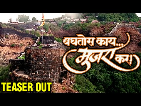 Baghtos Kay...Mujra Kar | Teaser Out | Upcoming Marathi Movies 2016 | Jitendra Joshi, Hemant Dhome