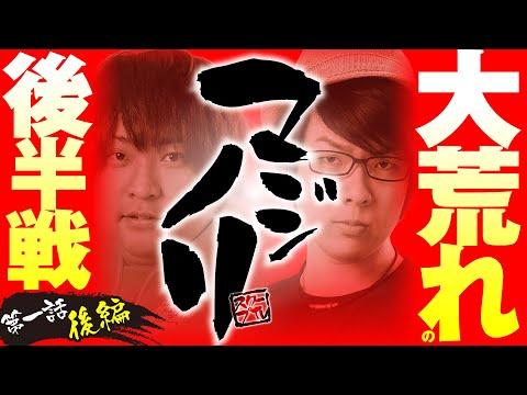 マジノリ vol.1 第2/2話