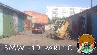 BMW E12 520 project Part 10[СЛЕДУЮЩИЙ ЭТАП][PVS][FullHD]