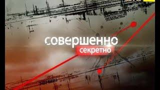 Чорнобиль. Життя у мертвому місті - Цілком таємно