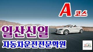 일산 신일자동차운전전문학원 도로주행 A코스 - 미남의 …