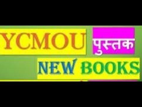 YCMOU Books कैसे पाएँ ? how to download ycmou books online//pdf file download