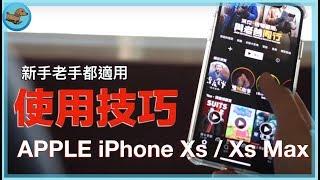 【科技狗技巧#8】Apple iPhone X / XR / XS / XS Max 使用技巧 | 玩轉 Home 橫桿 螢幕下方觸控 手勢一次學會 |  技巧/訣竅/捷徑/iOS