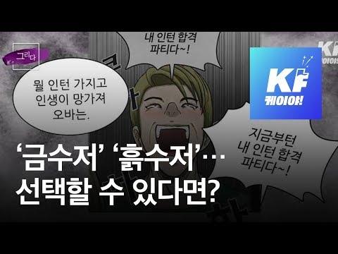 [그리다] ③ 부모를 선택할 수 있다면? 웹툰 '금수저' 성현동 작가 / KBS뉴스(News)