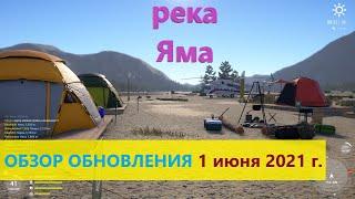 Русская рыбалка 4 Обзор обновления от 1 июня 2021 г