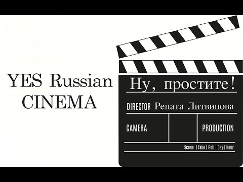 YES Russian CINEMA | Ну, простите | + CINEMALIST