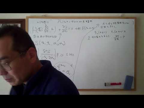 解析力学講義 第6章 ハミルトン...