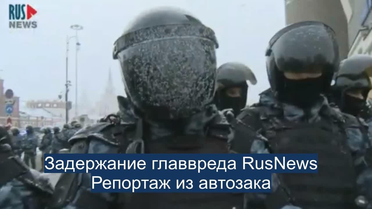 Задержание главвреда RusNews | Репортаж из автозака
