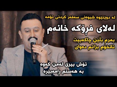 Karwan Xabati (La Dwenewa Shewanma) Saliady Rebay Jalil - Track 2 - ARO