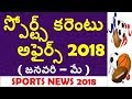 Imp Sports Current AFfairs From January To May 2018 In Telugu | usefull for all competitive exams