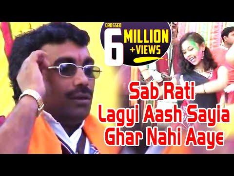 sab-rati-lagyi-aash-sayia-ghar-nahi-aaye-  सब-राति-लगायी-आश-सईया-घर-नाही-आये  brijesh-kumar-shastri
