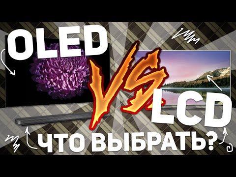 видео: oled vs lcd. ЧТО ВЫБРАТЬ В 2017?