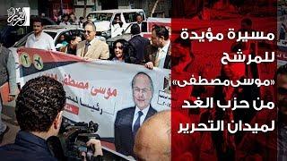 مسيرة مؤيدة للمرشح «موسى مصطفى» من حزب الغد لميدان التحرير