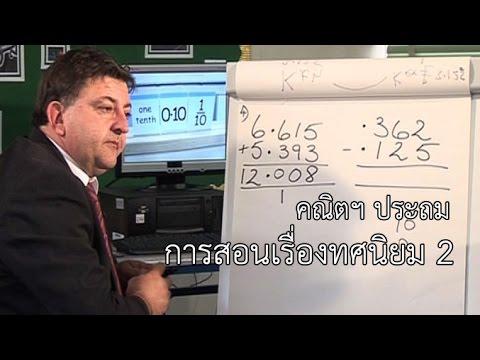 คณิตฯ ประถม การสอนเรื่องทศนิยม ตอนที่ 2