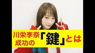 川栄李奈って頑張り屋さん!!!! チャンネル登録お願いします→http://urx....