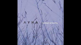 ЛУНА - Виграй