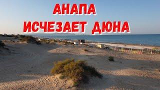 #АНАПА - 6.30 УТРА УБИЙСТВО ОДНОЙ ДЮНЫ... 7.08.2019