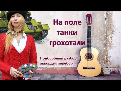 На поле танки грохотали (аккорды, перебор)