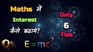 How to Develop Interest in Maths? – [Hindi] – Quick Support screenshot 5