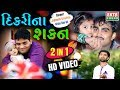 Dikri Na Shakan - Jignesh Kaviraj - Nitin Barot - Hd Videos - Ekta Sound