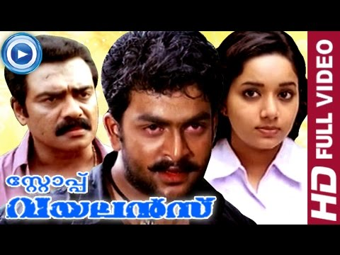 Malayalam Full Movie| Stop Violence | Prithviraj Malayalam Full Movie Latest