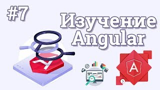 Уроки Angular для начинающих / #7 - Маршрутизация в приложении и завершение