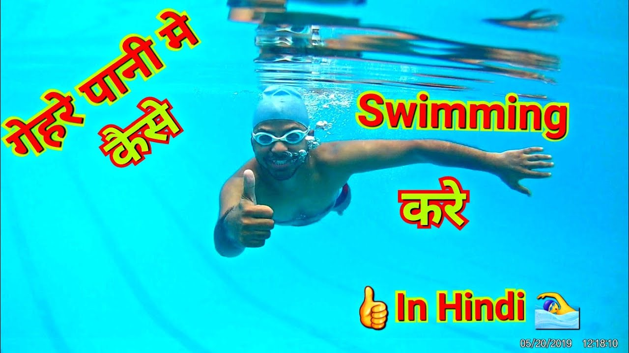 Download How to swim in deep water In Hindi ( Part 22)🏊♂️