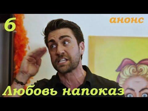 6 серия Любовь напоказ анонс фрагмент  субтитры HD Afili Aşk (English Subtitles)