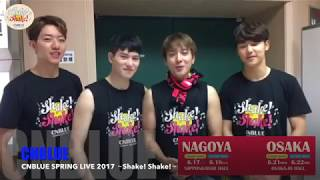 「CNBLUE SPRING LIVE 2017 ~Shake! Shake!~」Comment