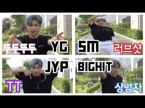 [YGㅣSMㅣJYPㅣBig Hit] 4대 대형 기획사 댄스 비교해보기ㅋㅋㅋㅋㅋ꿀잼